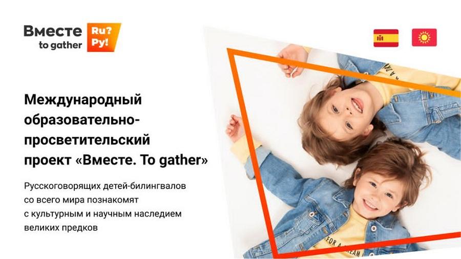 Проект «Вместе. To gather» представит детям-билингвалам культурное и научное наследие России