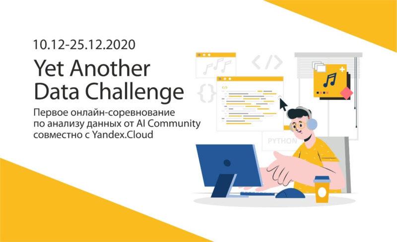 AI Community и Yandex.Cloud  запустили онлайн-соревнование для ИТ-специалистов по созданию генеративной музыки