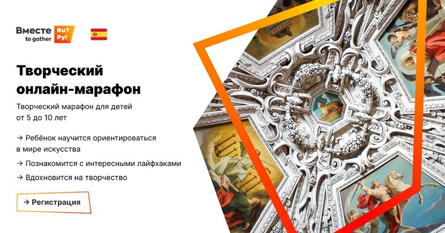 Русскоговорящих детей-билингвалов из Испании приглашают на творческий конкурс
