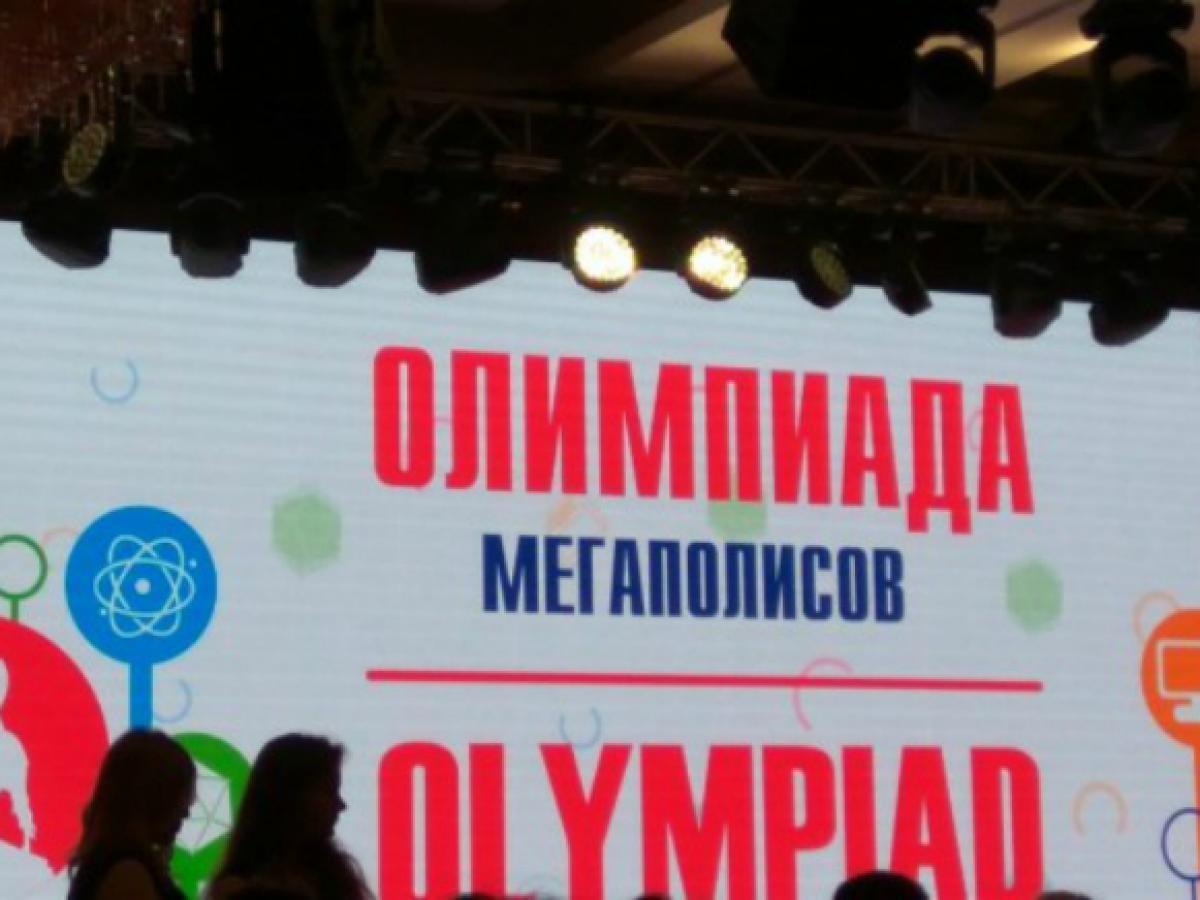 Участниками столичной Олимпиады мегаполисов станут школьники из 28 стран