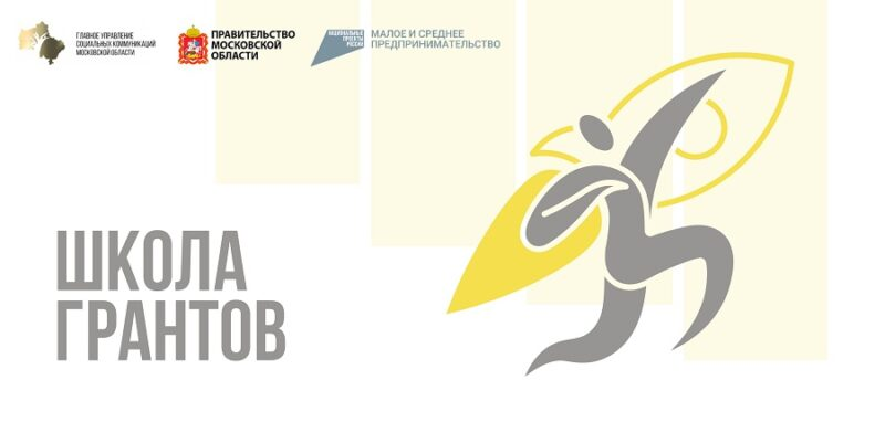 Объявлен отбор участников в программу подготовки и поддержки социальных предпринимательских проектов МО
