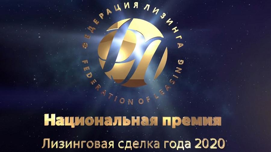 «Интерлизинг» стал призером ежегодной Национальной премии «Лизинговая сделка года»