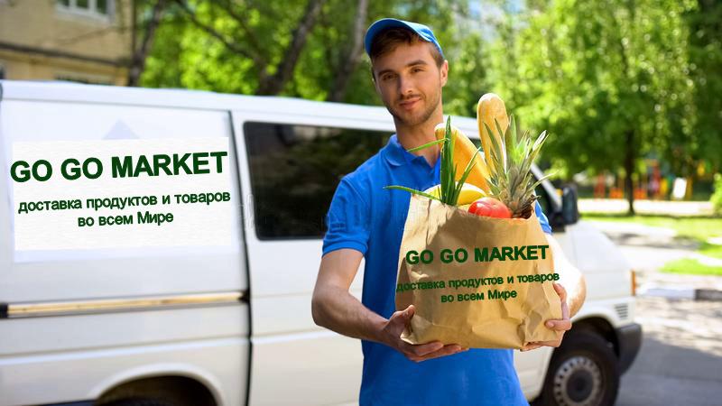 Сервис Go Go Market активно развивает стратегические инициативы