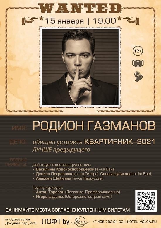 Розыск на Квартирнике: что придумал Родион Газманов в канун Нового года