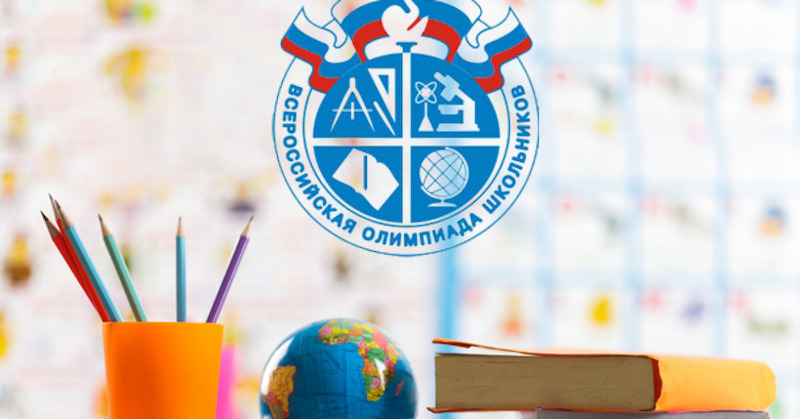На региональном этапе ВсОШ выступят свыше 30 тысяч школьников Москвы