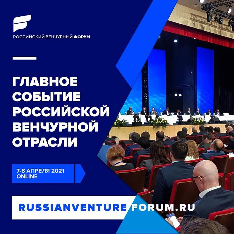 Российский венчурный форум пройдет в Казани 7-8 апреля
