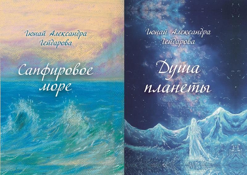 Книги Гюнай Александры Гейдаровой – в поисках души планеты