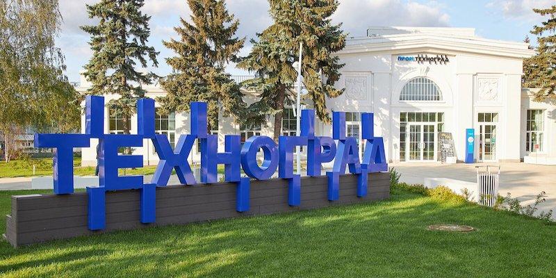 О бесплатных онлайн-программах «Технограда» для получения новых профессий рассказала Наталья Сергунина