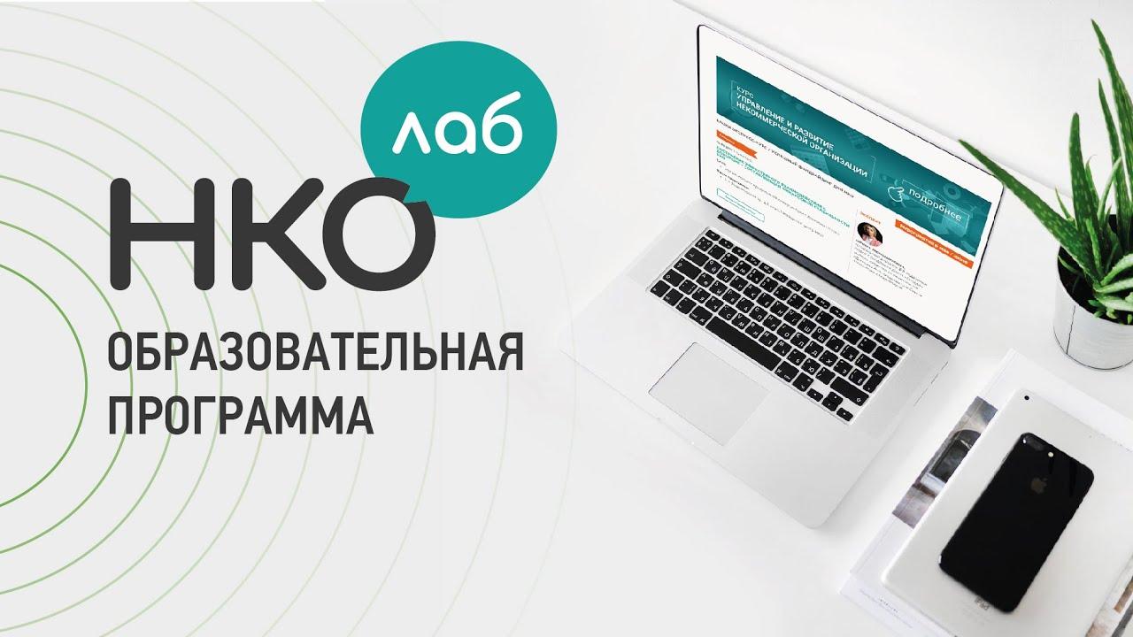 В сети коворкинг-центров НКО совместно с ресурсным центром «Мосволонтер» проведут новый курс повышения квалификации