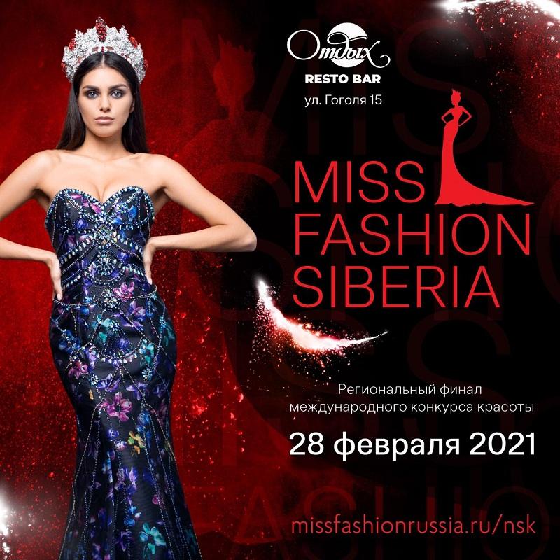 Самые красивые девушки Сибири выступят на «Miss Fashion Siberia 2021»