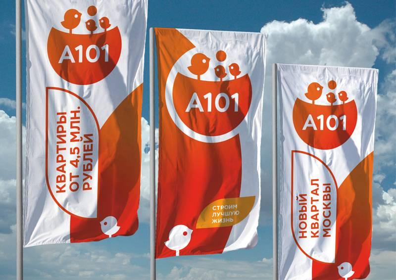 ГК «А101» стала одним из лидеров среди застройщиков России по объемам ввода жилья