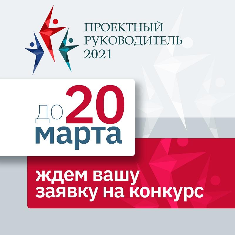 Всероссийский конкурс «Проектный руководитель-2021»: дан старт приему заявок