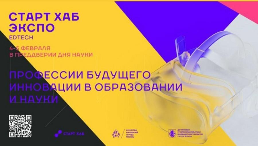 В Москве прошел круглый стол, посвященный инновациям, помогающим выстраивать новые стратегии развития образовательным учреждениям