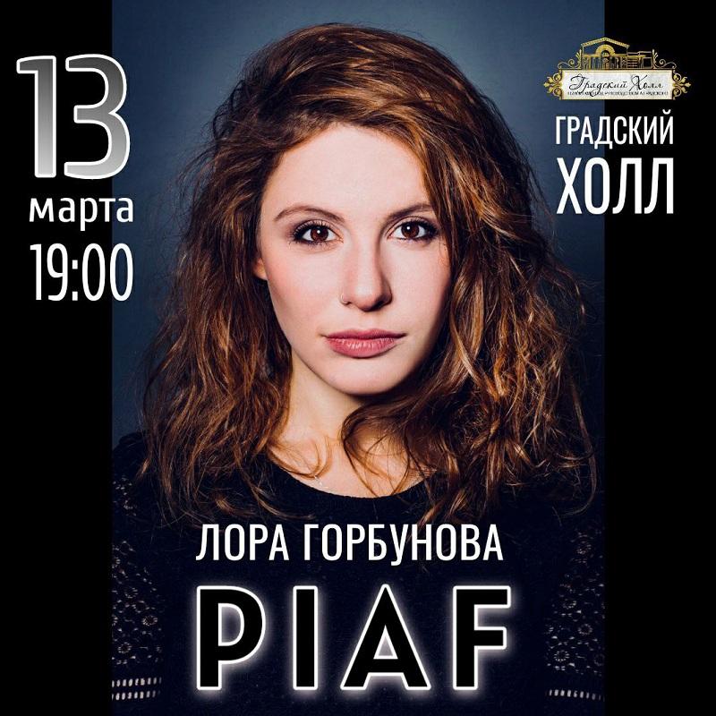 Откровенно об Эдит Пиаф в концерте-спектакле Лоры Горбуновой
