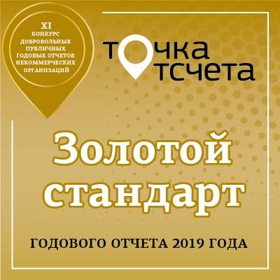 Годовой отчет Фонда «СУЭК-РЕГИОНАМ» — лучший в России