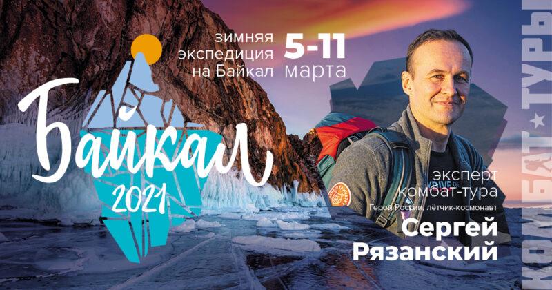 Космонавт с группой предпринимателей перейдет ледяной Байкал
