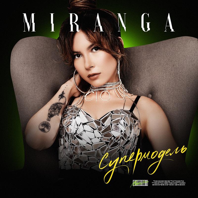 Miranga превращает всех в супермоделей