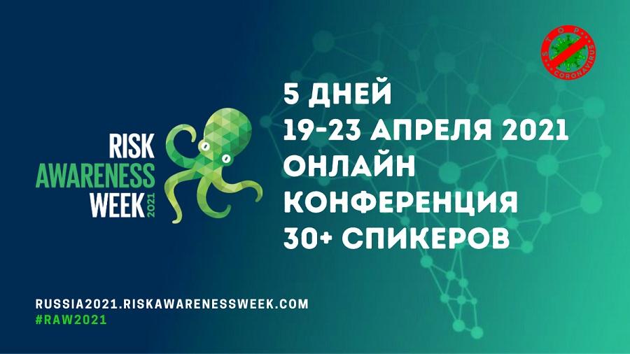 На онлайн-конференции RAW2021 ожидается выступление лучших российских и международных спикеров