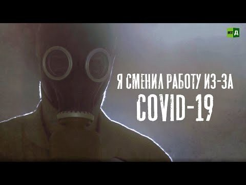 Russia Today сняла документальный фильм о том, как коронавирус заставляет сменить профессию
