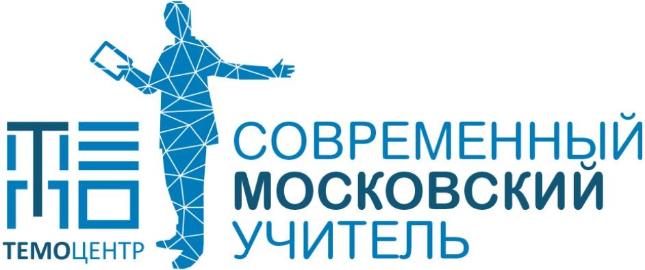 В Москве начинается олимпиада «Современный московский учитель»