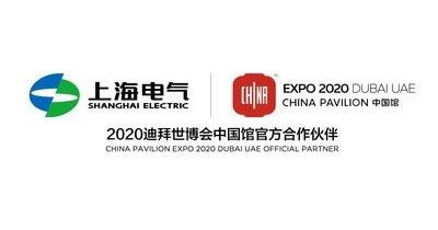 Премия АРСЕА присуждена Shanghai Electric за вклад в социальное развитие региона