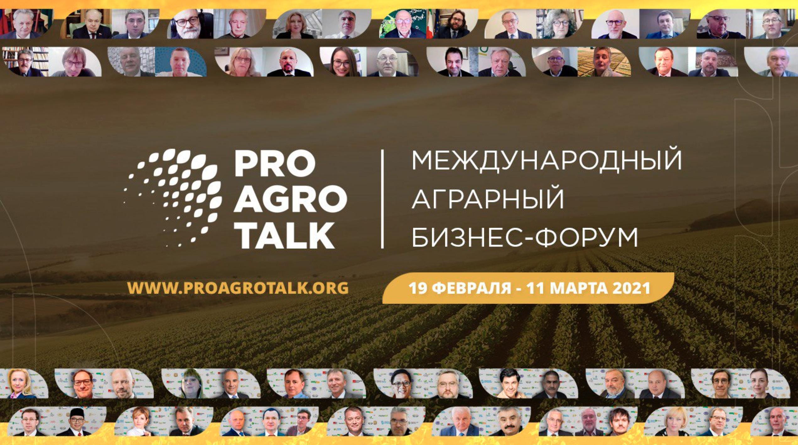 Итоги первого Международного аграрного бизнес-форума ProAgroTalk 1.0
