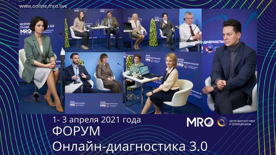Первый ФОРУМ Онлайн-диагностика 3.0 2021 года состоится с 1 по 3 апреля