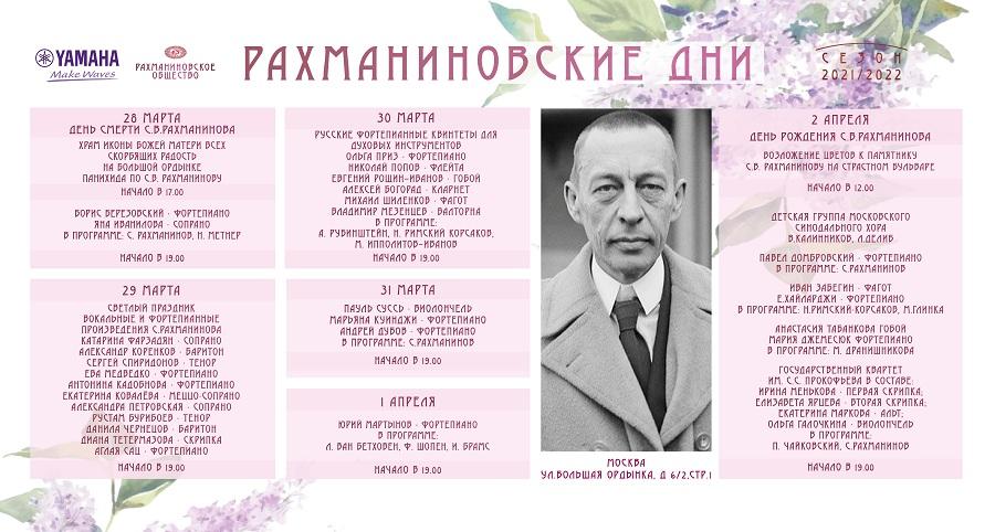 Поклонников классической музыки приглашают на фестиваль «Рахманиновские дни»