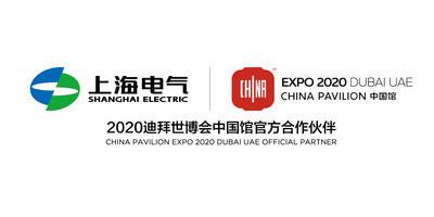 Shanghai Electric ускоряет темпы внедрения в сферу производства водорода