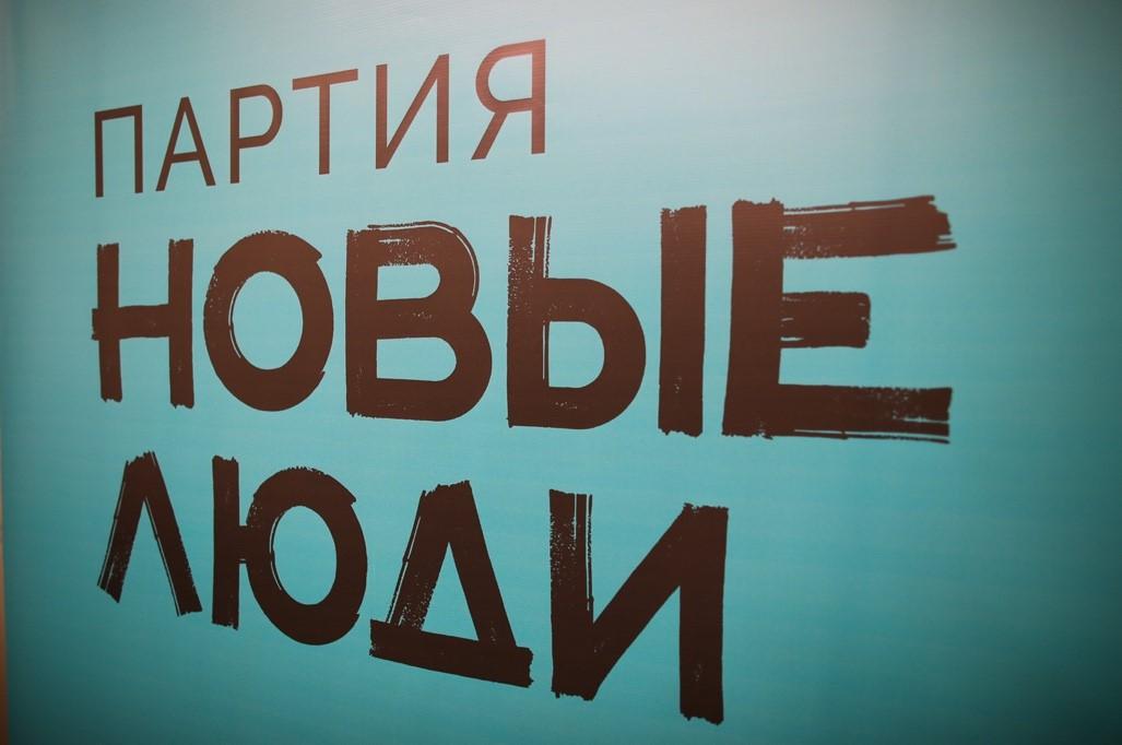 """Неожиданное предложение от партии """"Новые люди"""""""