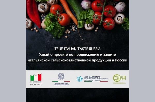 На российском рынке начинается продвижение проекта TRUE ITALIAN TASTE