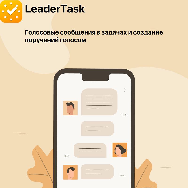 Ускорьте выполнение задач и наладьте работу команды в обновленном LeaderTask для Бизнеса