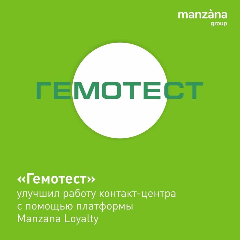 Сервис платформы Manzana Loyalty в работу контакт-центра внедрил «Гемотест»