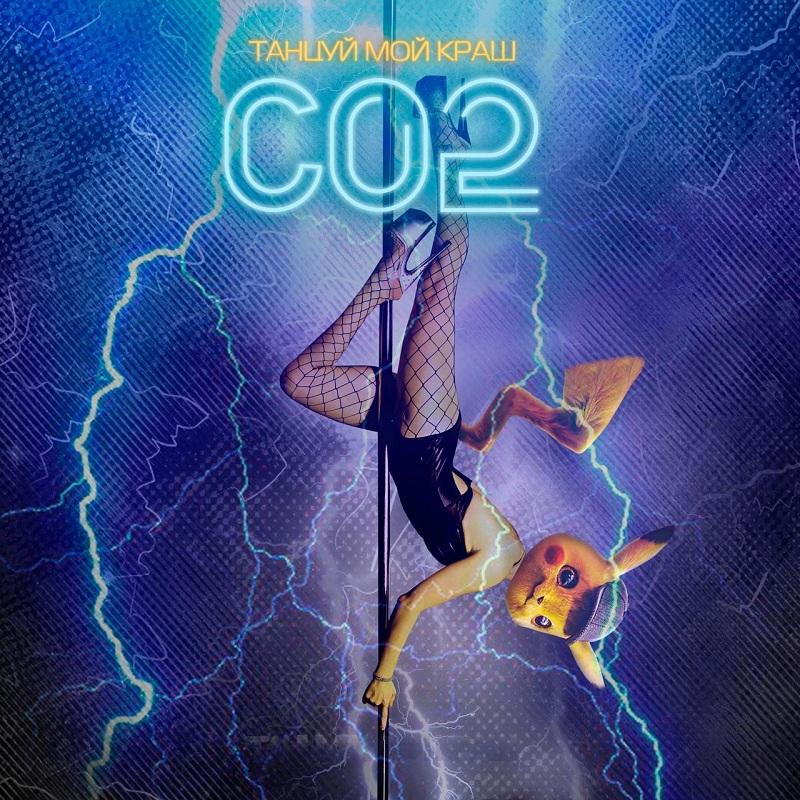 «Без имён и без лиц, только музыка» группа СО2 выпустила дебютный трек
