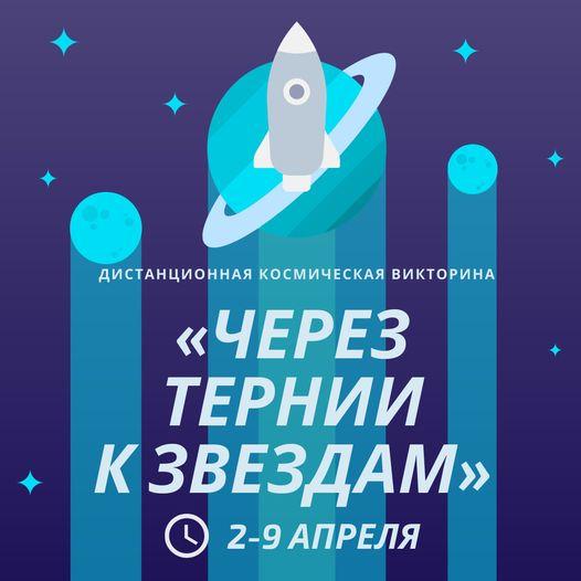 Школьники примут участие в космической викторине «Через тернии к звездам»