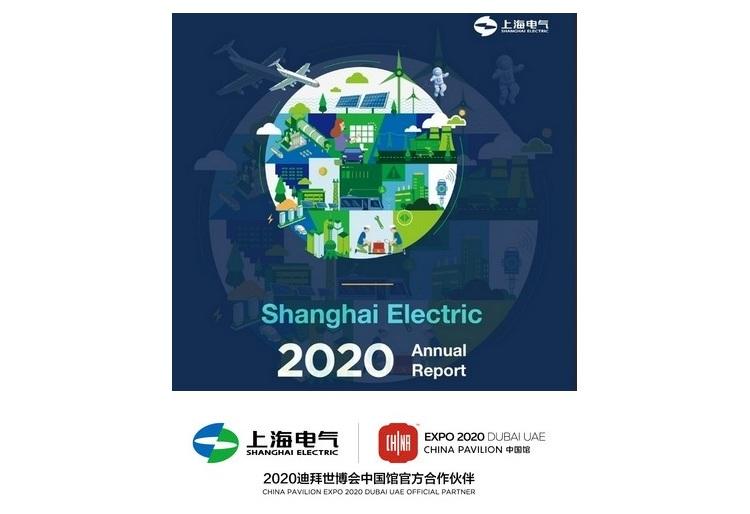 Пандемия COVID-19 не повлияла на успехи компании Shanghai Electric в 2020 году