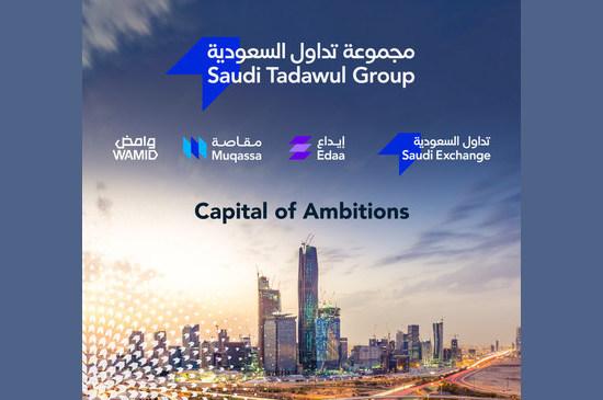 Saudi Tadawul Group укрепляет позиции в области технологий и инновационных услуг