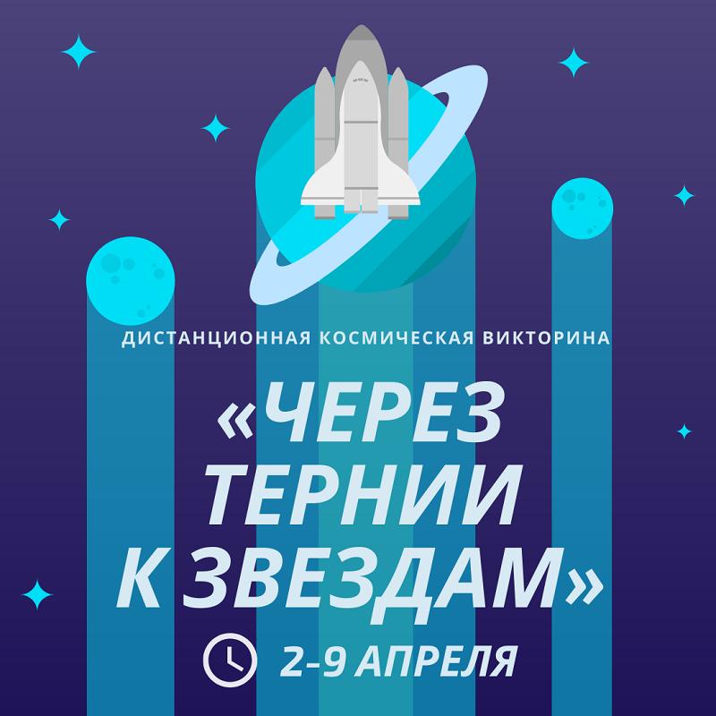 Более 92 тысяч школьников приняли участие в дистанционной космической викторине Академии Минпросвещения России