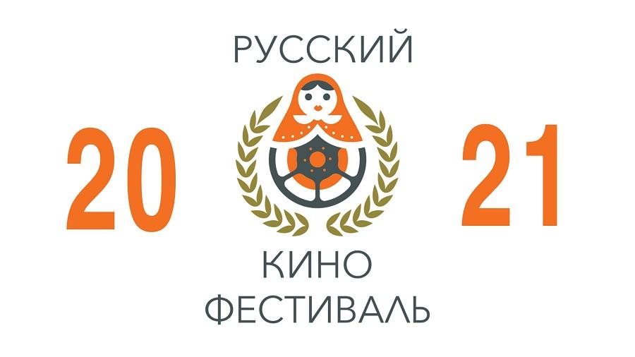 Объявлено о приеме заявок на участие в V Международном Русском кинофестивале