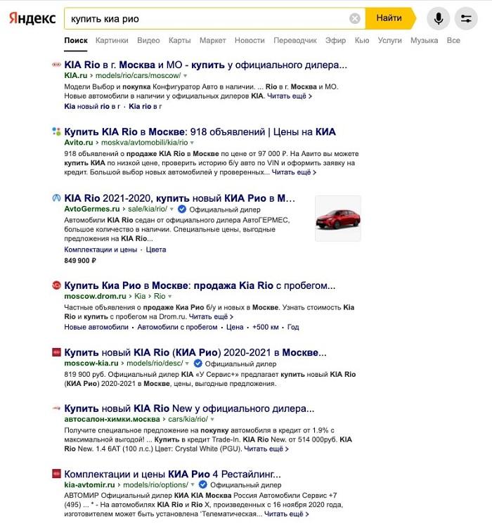 Товарный ответ Яндекса – популярный инструмент интернет-магазинов