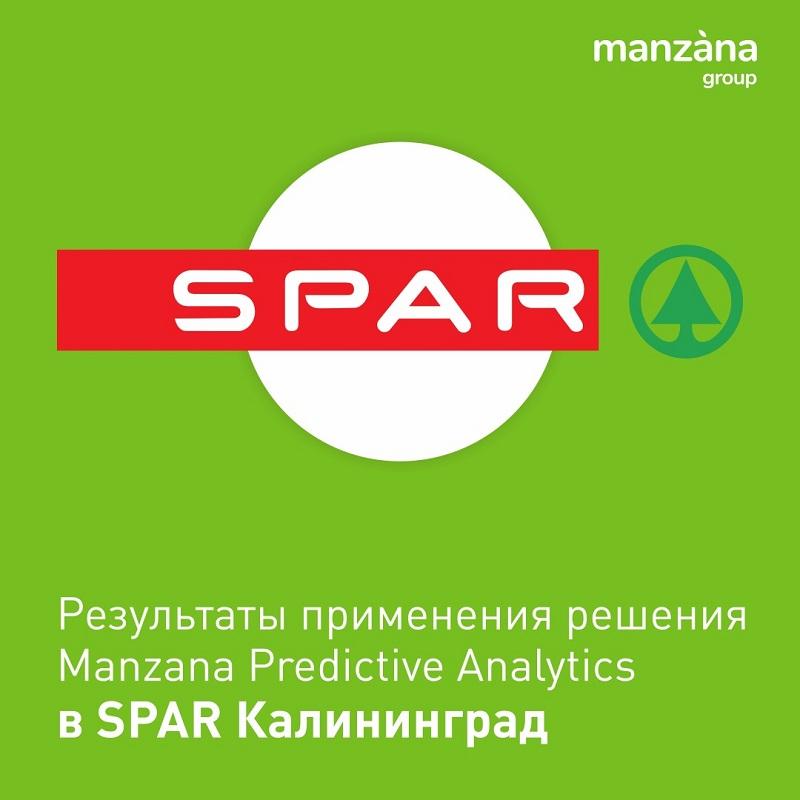 Технологии персонализации и решение Manzana Predictive Analytics демонстрируют высокие результаты в SPAR Калининград