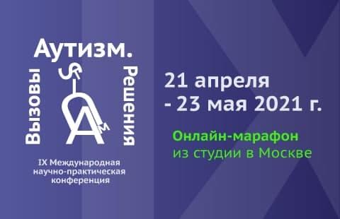 «Аутизм. Вызовы и решения»: IX Международная научно-практическая конференция пройдет в формате онлайн