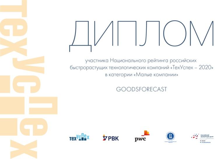 """Компания GoodsForecast участник рейтинга """"ТехУспех-2020"""""""
