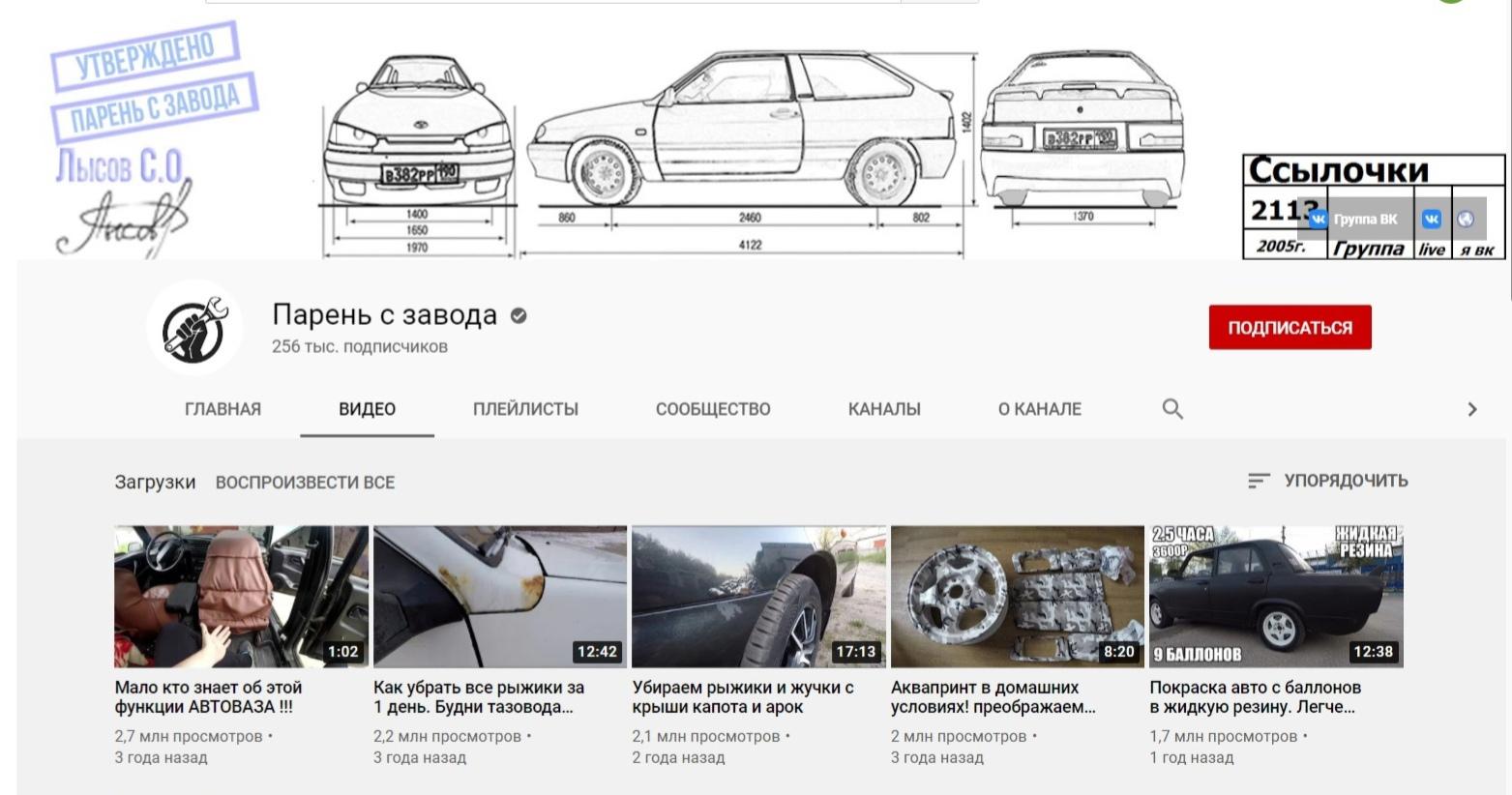 Блогер «Парень с завода» совершил прорыв в мире автотехники