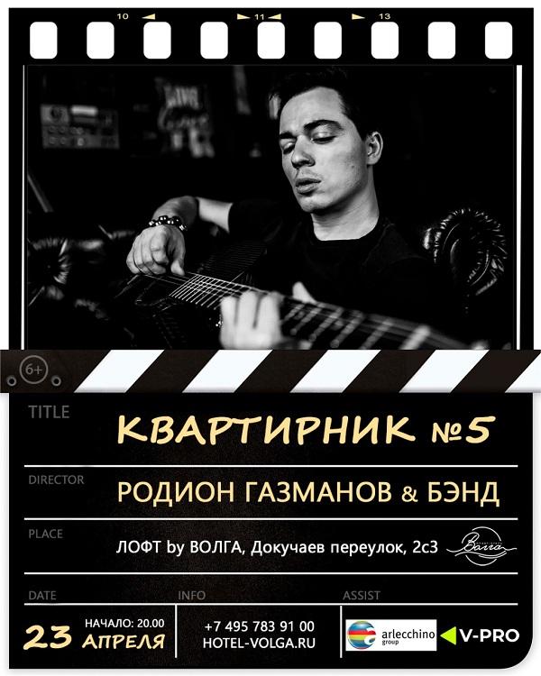 Родион Газманов проведет для поклонников фееричный юбилейный «Квартирник»