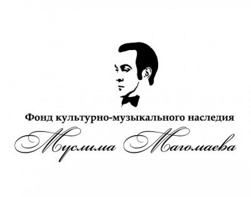 В Москве пройдет VI Международный конкурс вокалистов имени М. Магомаева