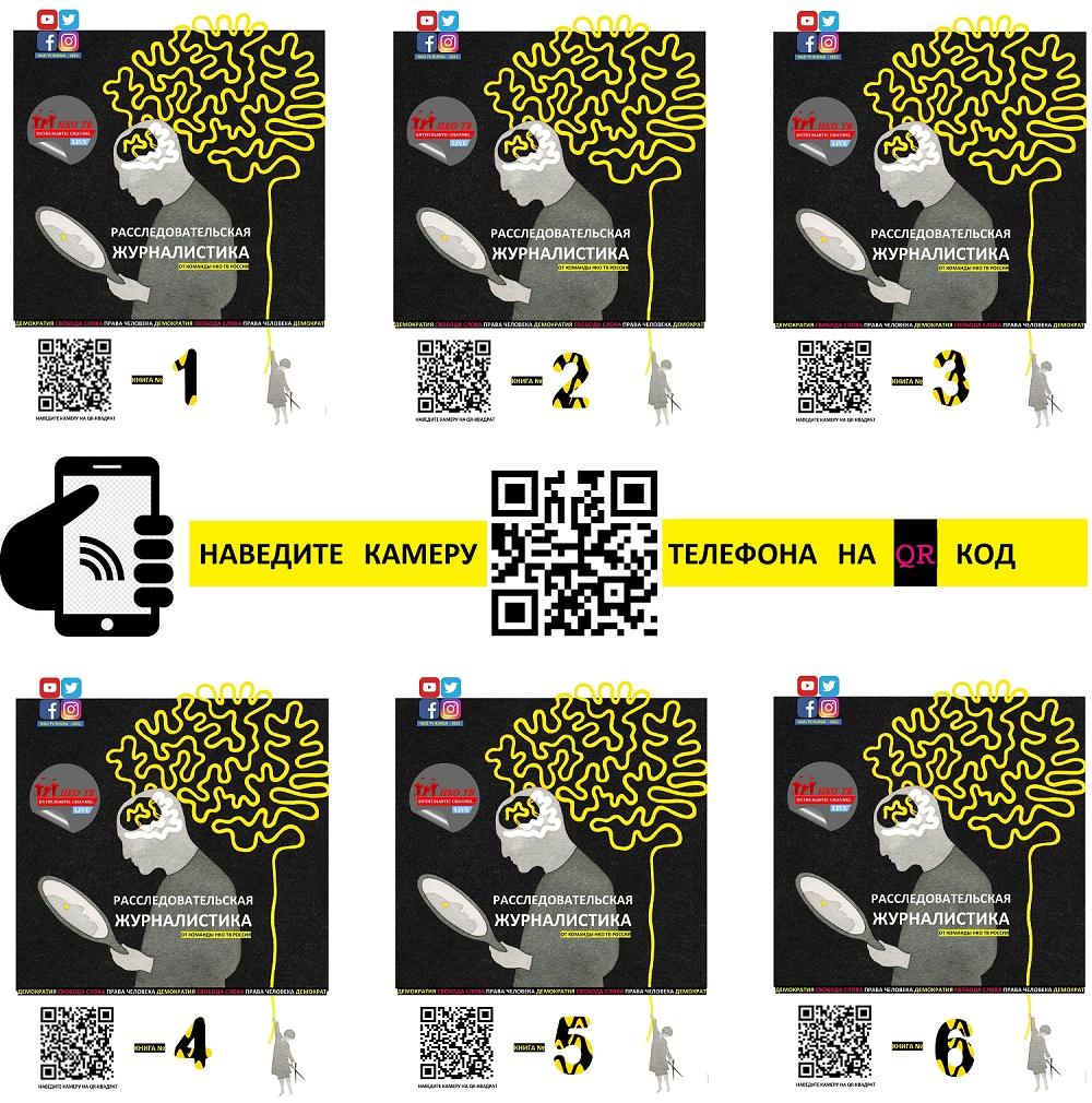Состоялась онлайн-презентация 6 книг под названием «РАССЛЕДОВАТЕЛЬСКАЯ ЖУРНАЛИСТИКА» ОТ КОМАНДЫ НКО ТВ РОССИЯ