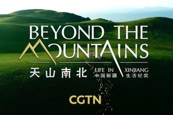 Документальный фильм «За горами: жизнь в Синьцзяне» разрушает стереотипы