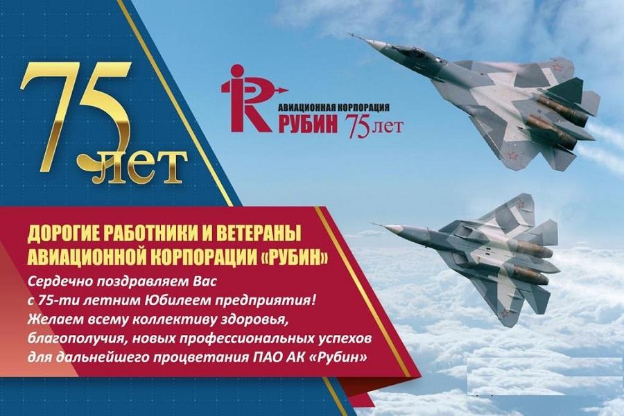 Авиационная корпорация «Рубин»: 75 лет