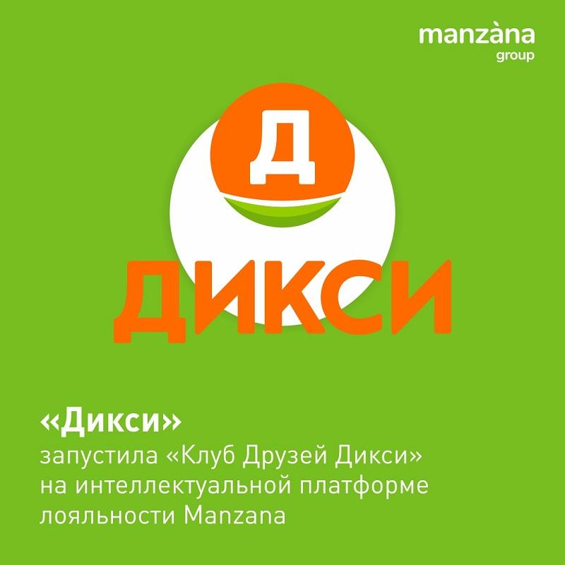 «Клуб Друзей Дикси» запущен на интеллектуальной платформе лояльности Manzana